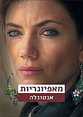 Watch Full Movie - מאפיונריות: אנטונלה