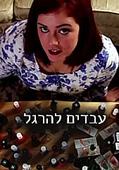 Watch Full Movie - עבדים להרגל