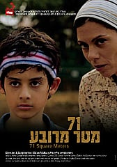 Watch Full Movie - 71 מטר מרובע