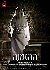 Watch Full Movie - ההזמנה